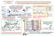 inf_listok_sochinenie